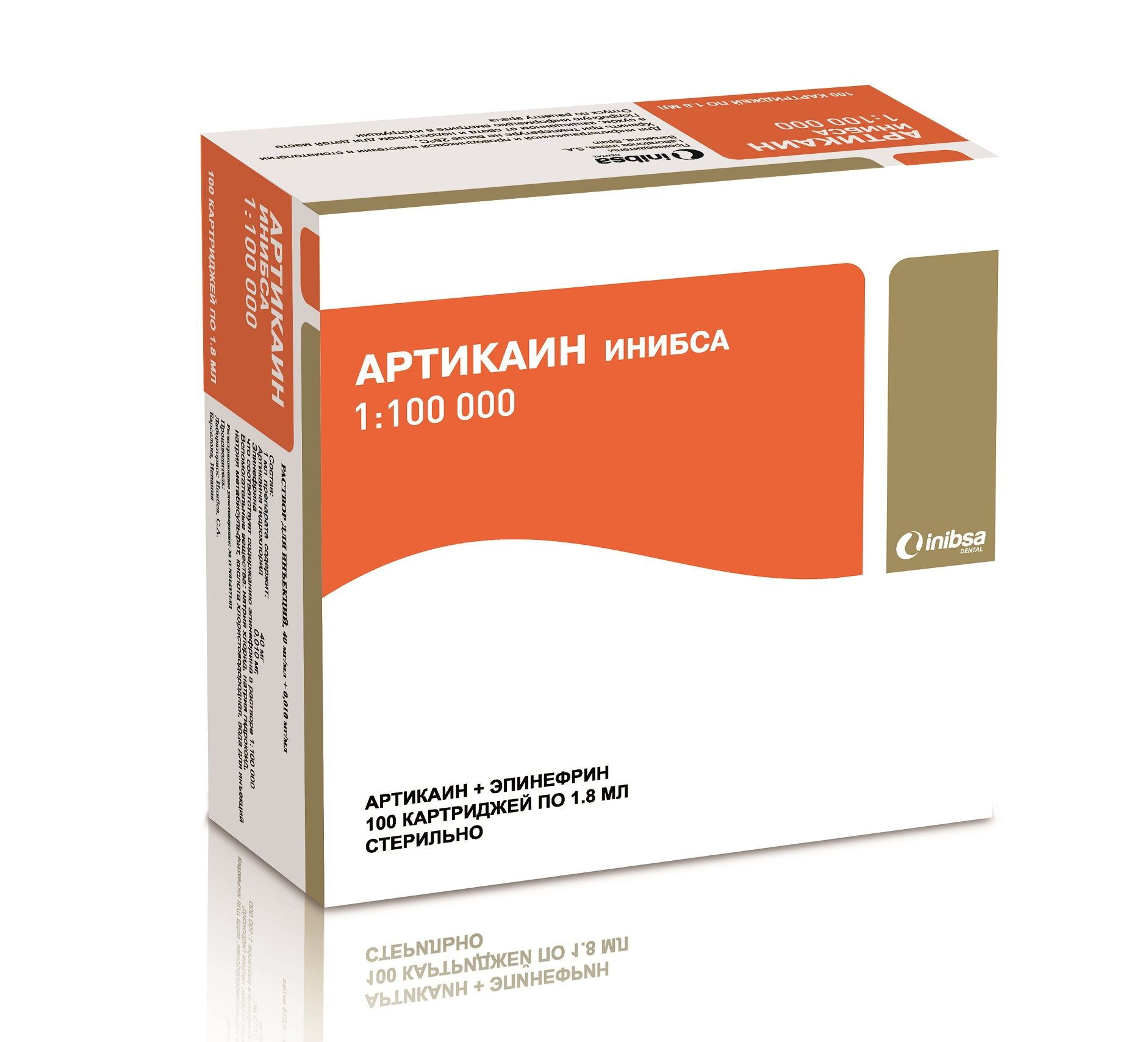 Артикаин 1:100000 -4 % Инибса