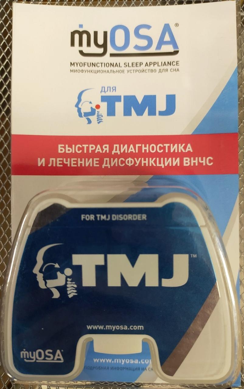 Трейнер OSA TMJ Суставная шина Мягкая прозрачная