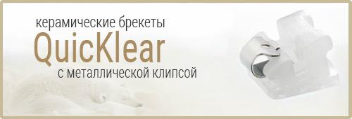 Брекет керам Квик Клеа самолиг. МВТ 022 в/ч