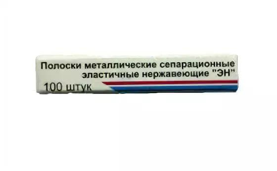 Полоски сепарационные металлические (уп-100шт)
