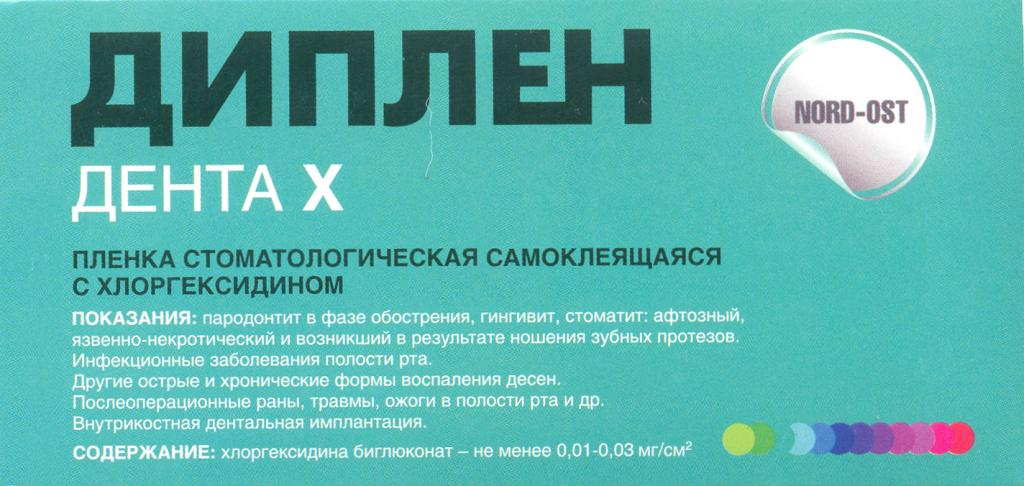 "Диплен"" Х пленка с хлоргексидином"
