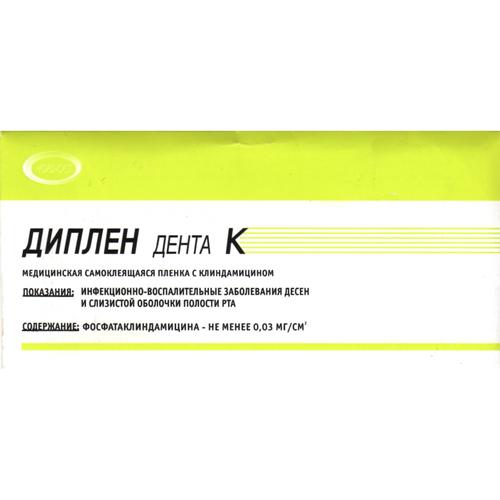 """Диплен"""" К  пленка с клиндамицином"""