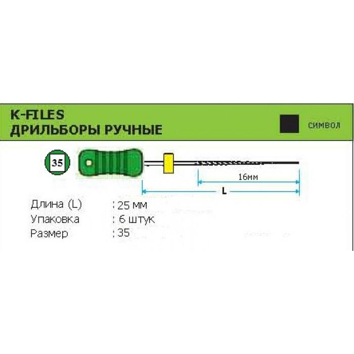 К-файл колоринекс разм.35 уп/6 шт. 25мм