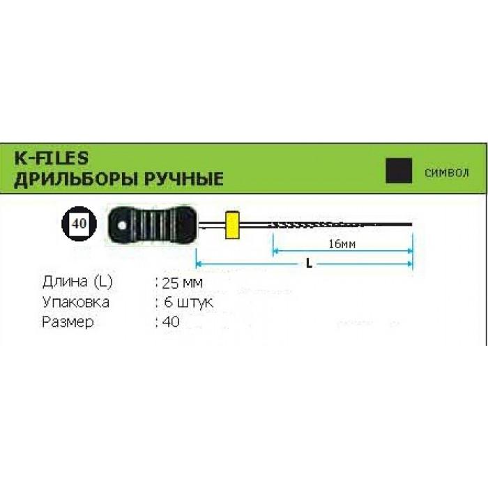 К-файл колоринекс разм.40 уп/6 шт. 25мм