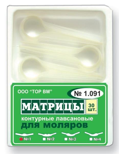 Матрицы 1.091-1 лавсан. д/мол. 30шт Тор ВМ