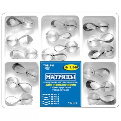 Матрицы 1.540 метал.контурн. д/премол + фикс.устр
