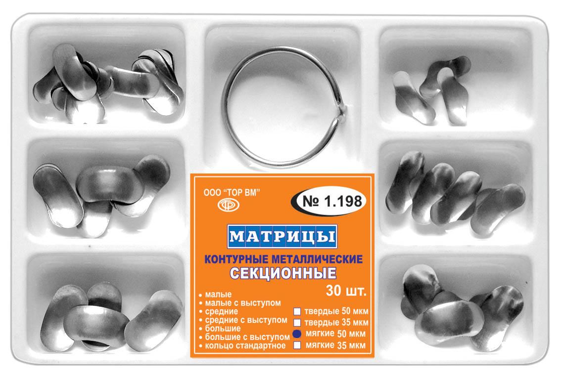 Матрицы 1.198 (набор) металл. контур. секц.+кольцо