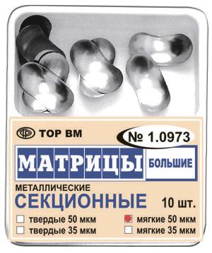 Матрицы 1.0973 метал.больш.секц.конт. 50мкм ТОР ВМ