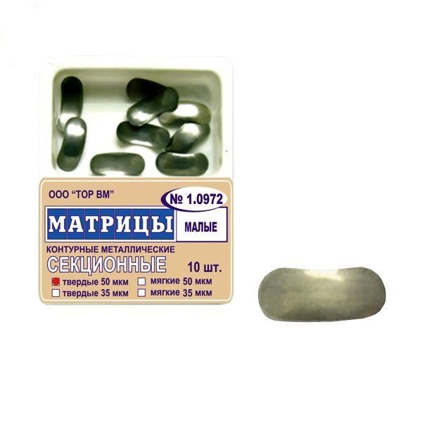 Матрицы 1.0972 метал.мал. контур ТОР ВМ
