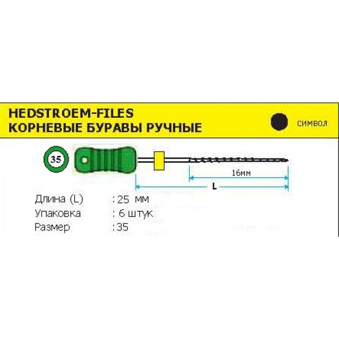 Хедстрем файл колоринекс 35 (25мм) 6 шт