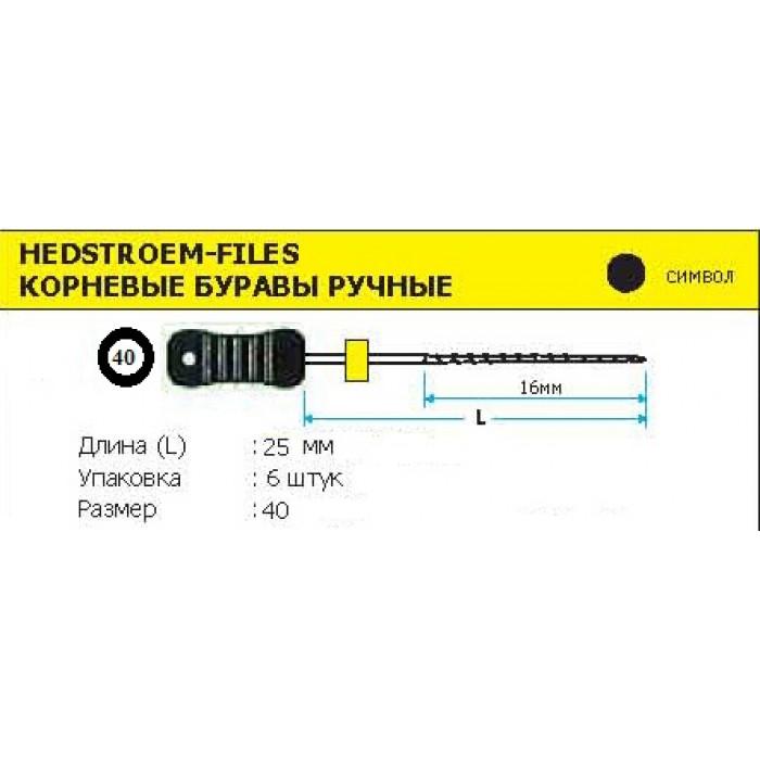 Хедстрем файл колоринекс 40 (25мм) 6 шт