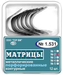 Матрицы 1.531 перфорир. металлич. контур.