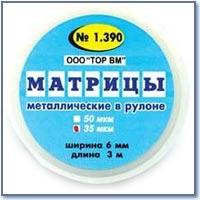 Матрицы в рулоне 1.390 металлич. 6мм