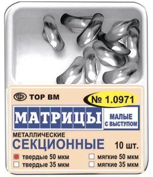 Матрицы 1.0971 метал.мал.контур.с выст.50мк ТОР ВМ
