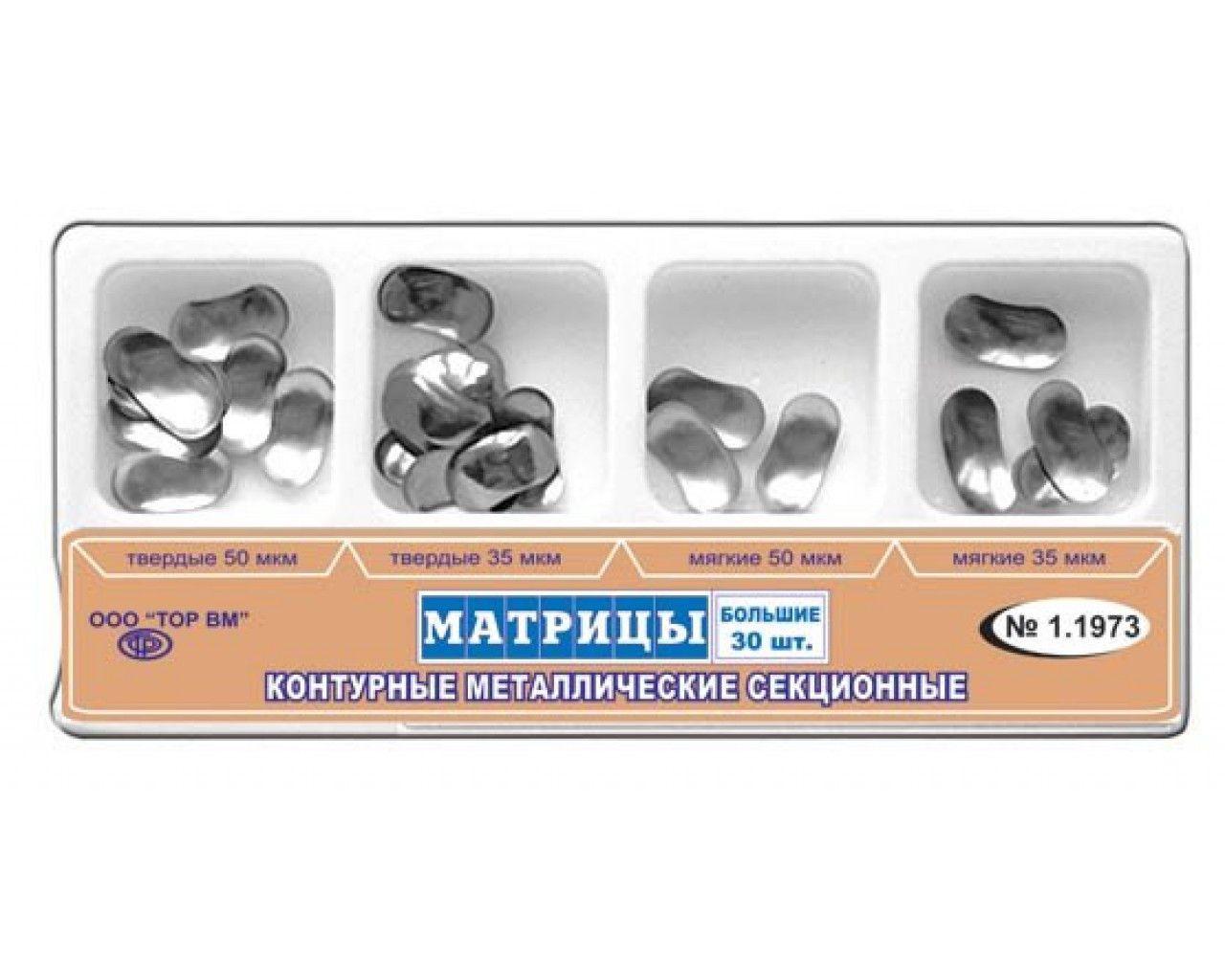 Матрицы 1.1973 метал. больш. контур секц. 4-х тип