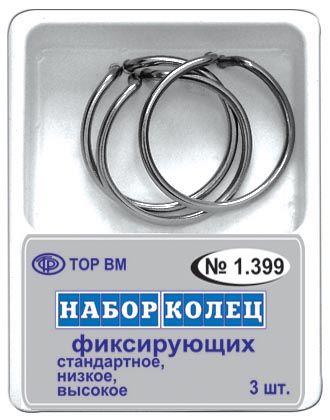 Кольцо 1.399 фиксирующее 3шт Набор ТОР ВМ