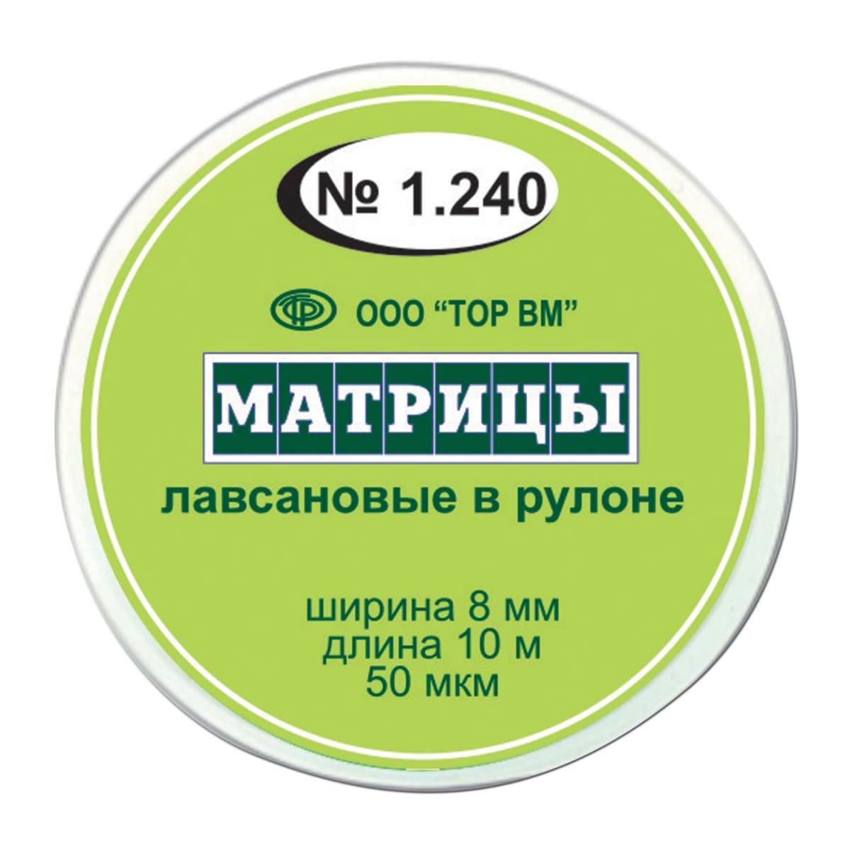 Матрицы в рулоне  1.240 лавсанов. 8мм 10м