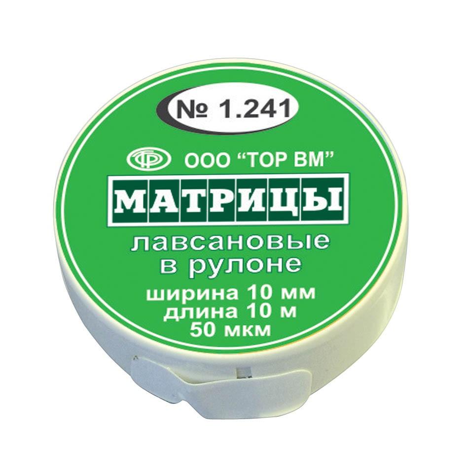 Матрицы в рулоне 1.241 лавсанов. 10 мм 10м