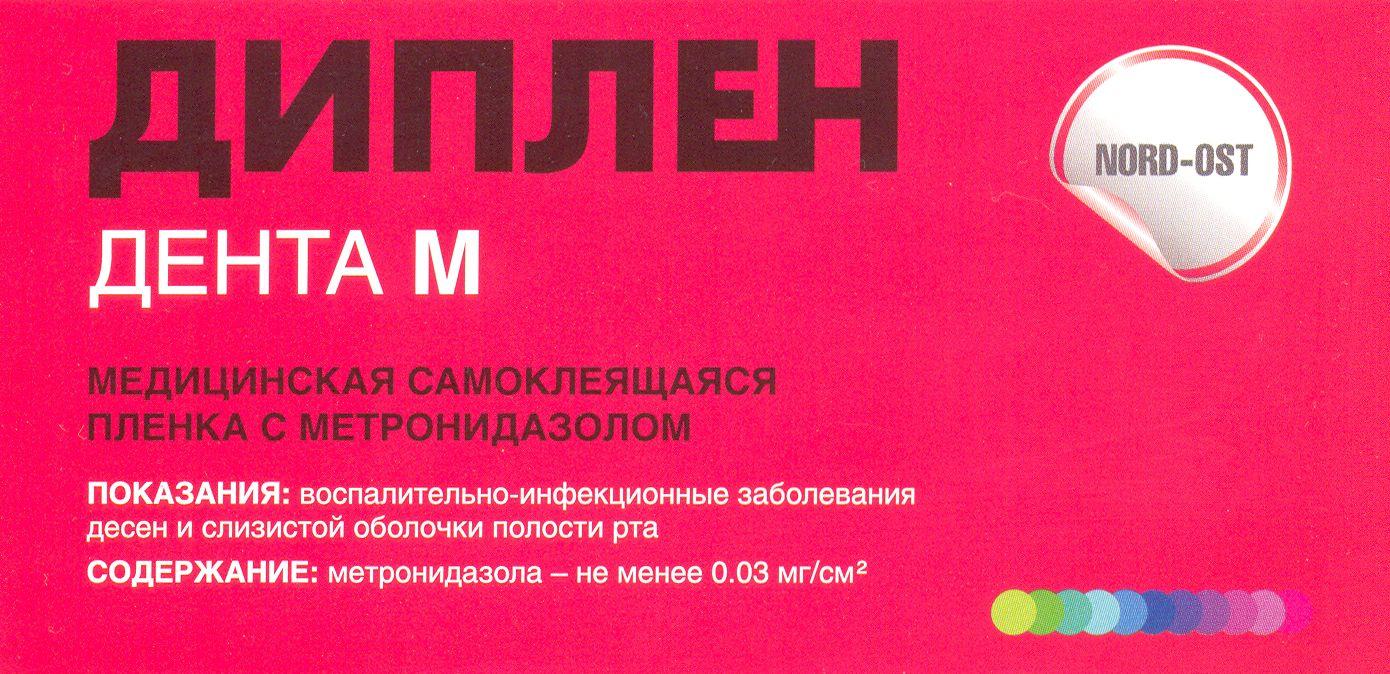 """Диплен"""" М  пленка  с метронидазолом"""