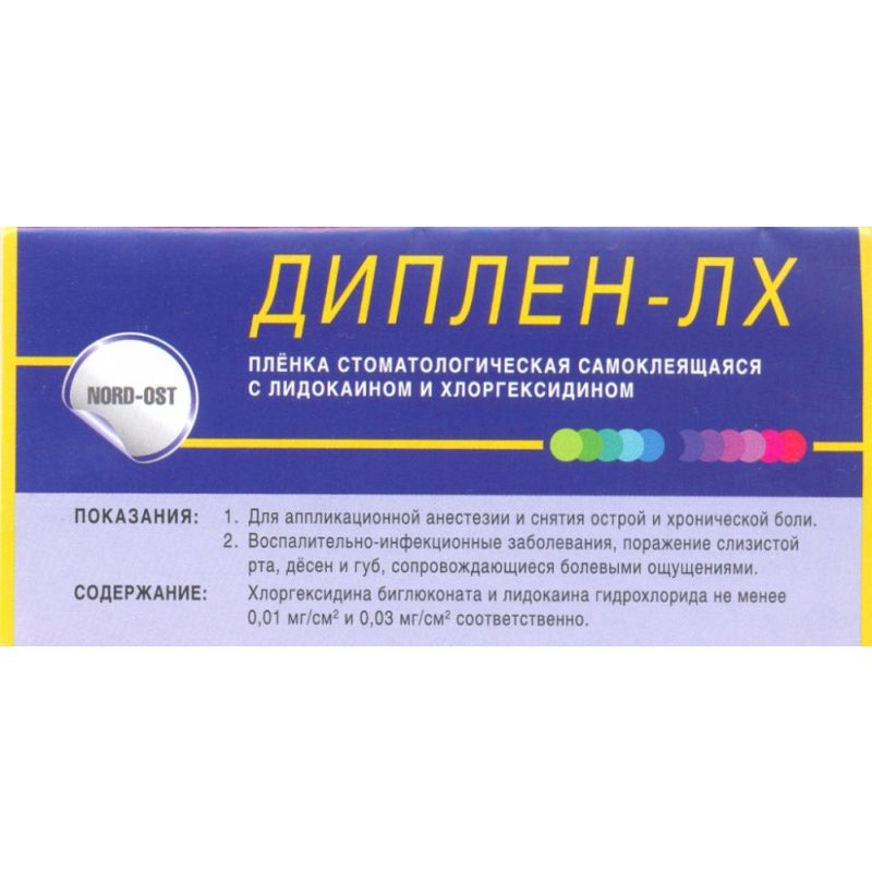"""Диплен"""" ЛХ пленка с лидокаином и хлоргексидином"""