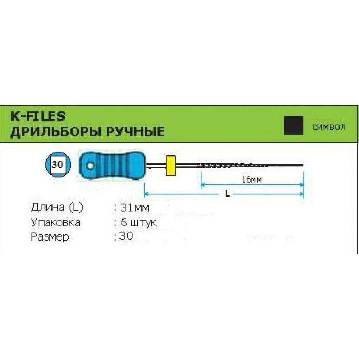 К-файл колоринекс разм.30 уп/6 шт.31мм