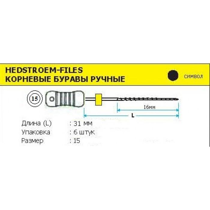 Хедстрем файл колоринекс 15 (31мм) 6шт