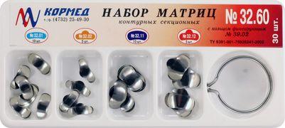 Матрицы 32,60 набор контурных секц+кольцо 35 мкм
