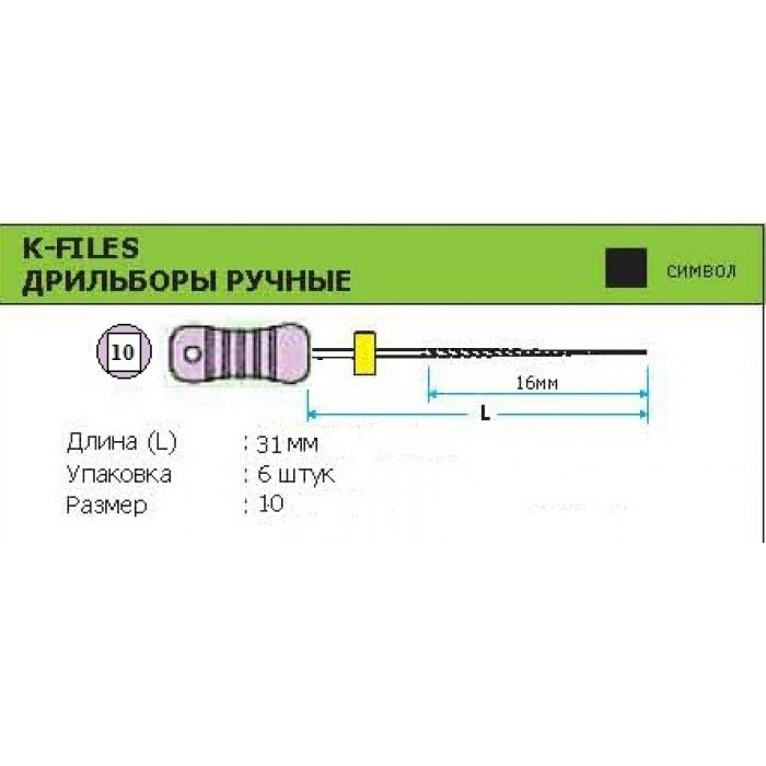 К-файл колоринекс разм.10 уп/6 шт. 31мм