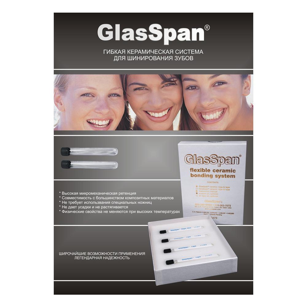 Лента для шинир-я (ЖГУТ) GlasSpan Large 2,0мм