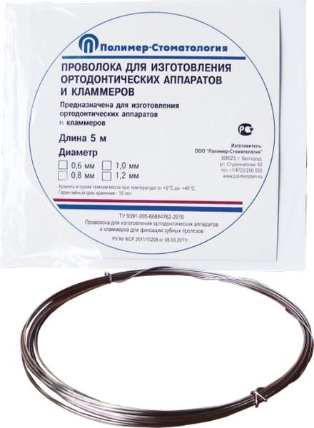 Проволока ортодонтическая 0,6мм  5м  ВЕГА