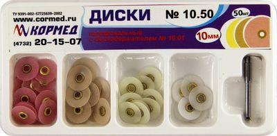 Диски д/полир. 10,50  СТ набор малые Кормед