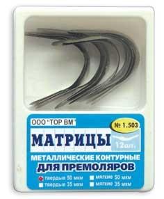 Матрицы 1.503 д/прем. правые метал. контурные