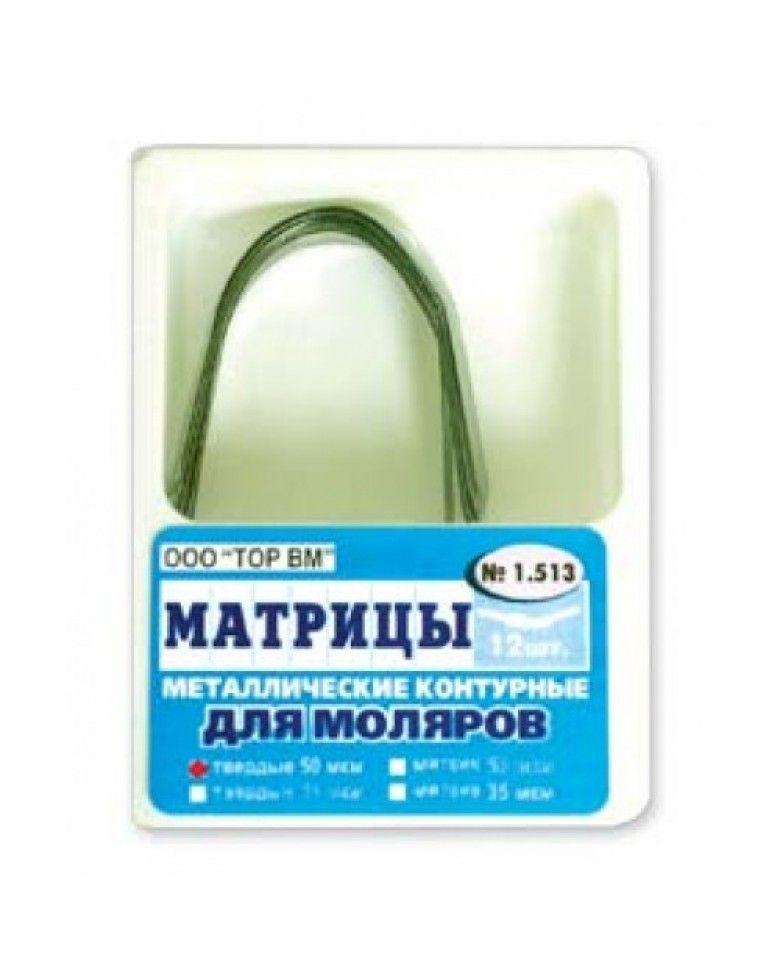 Матрицы 1.513  д/мол. правые металлич. контурные