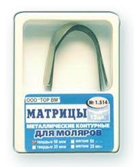 Матрицы 1.514  д/мол. левые металлич. контурные