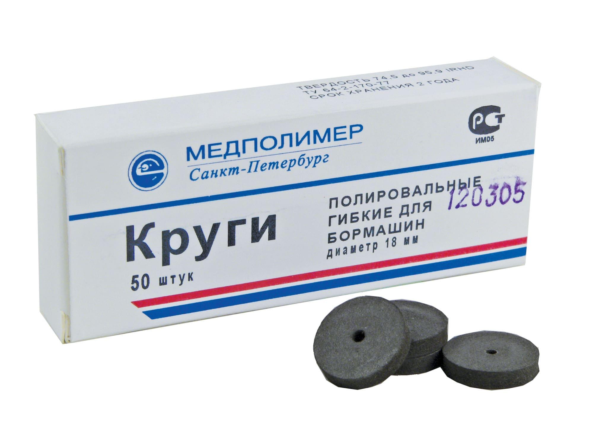 Круг КПГ-18 полир.гибкий (50 шт) Медполимер