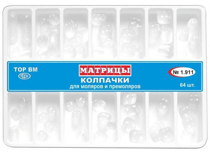 Матрицы 1.911 лавсан. д/мол. и прем. 64шт ТОР  ВМ