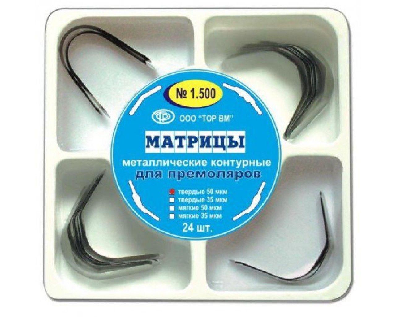Матрицы 1.500+ д/прем. металлич. контурные 50мкм