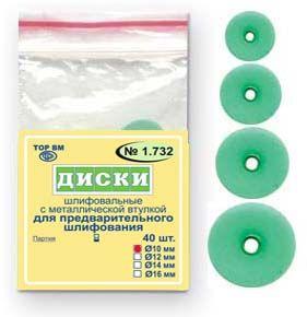 Диски д/полир. 1.732  12 мм. 40шт.ТОР ВМ зеленые