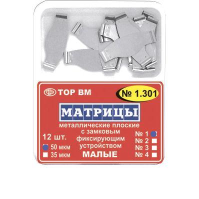 Матрицы 1.301 метал.замковые малые 1 50мкмТОР ВМ