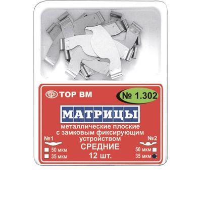 Матрицы 1.302 метал.замковые средние 2 50мкТОР ВМ