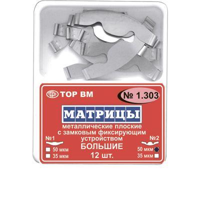 Матрицы 1.303 метал.замковые большие 1 50мкТОР ВМ
