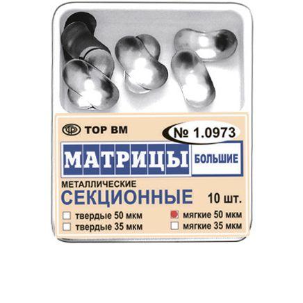 Матрицы 1.0973 метал.больш.секц.конт. 35мкр ТОР ВМ