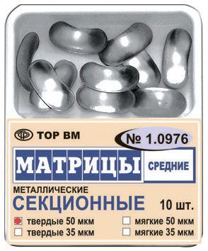 Матрицы 1.0976 метал.средн. контурн. 35 мкм ТОР ВМ
