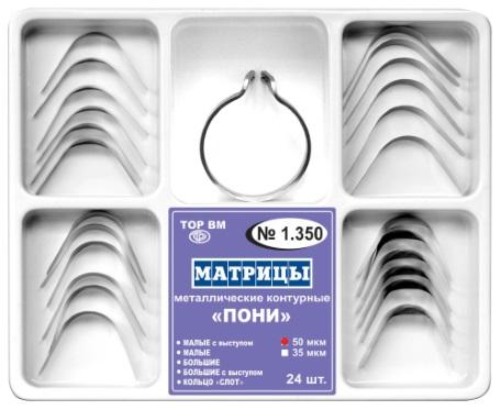 Матрицы 1.350 (ПОНИ) набор+кольцо ТОР ВМ