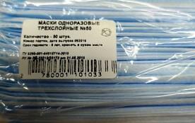 Маски защитные (50 шт) 3-х слойн. в п/э