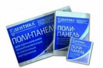 Бумага д/замешивания 200х120мм (100листов) Дентика