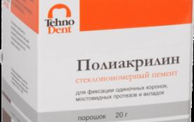 Полиакрилин стеклоиономерный цемент 20 г+16 г (ТехноДент)