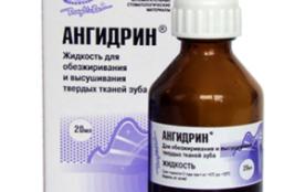 Ангидрин 20мл Владмива